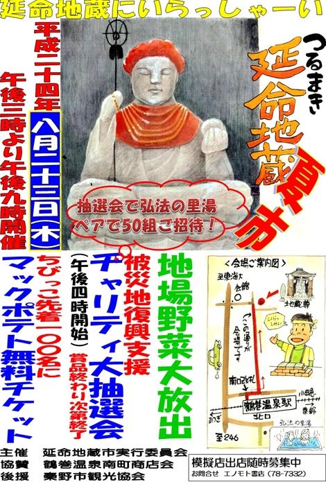 延命さんポスター_2012_R.jpg